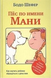 Пес по имени мани