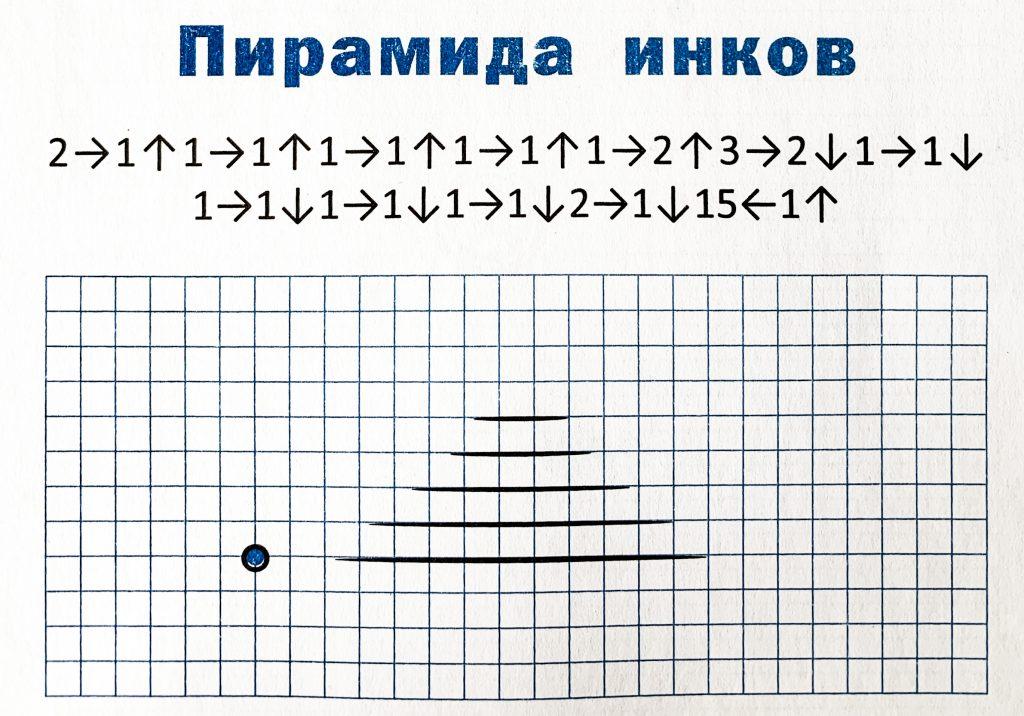 Оригинальный графический диктант