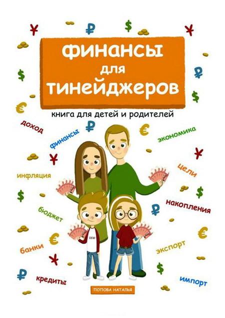 финансы для тинейджеров