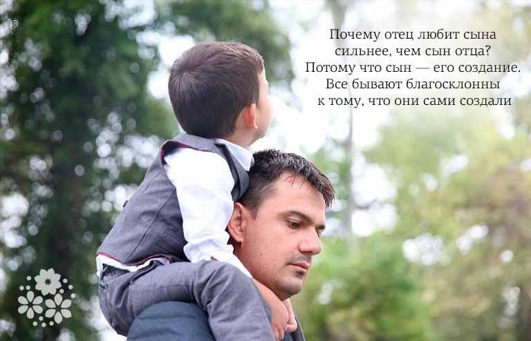 Цитаты про папу и сына