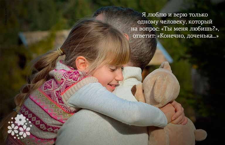 Красивые цитаты про папу и дочку