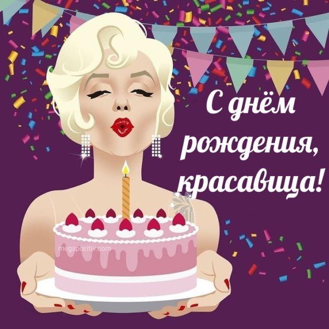 Красивое поздравление с днем рождения девушке