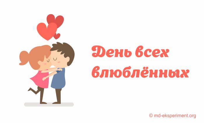 Лучшие валентинки. Стихи поздравления с Днем святого Валентина