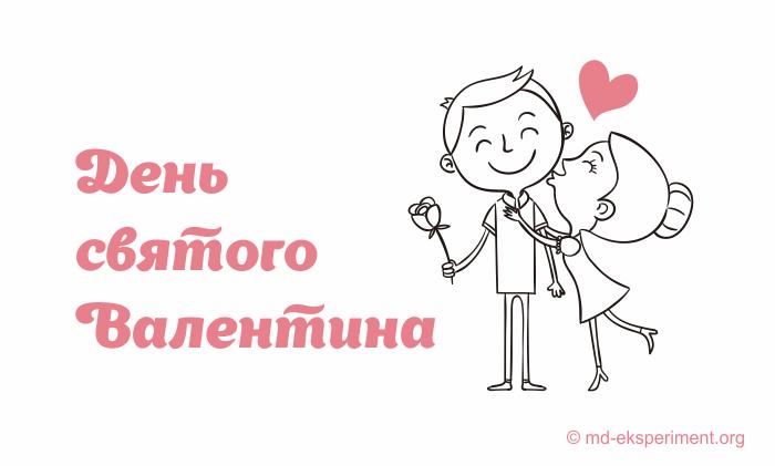 С Днм святого Валентина Лучшие поздравления в стихах