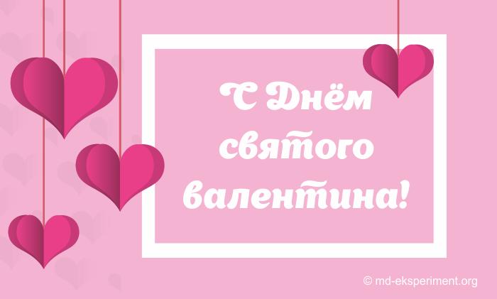 Поздравления на День святого Валентина в стихах