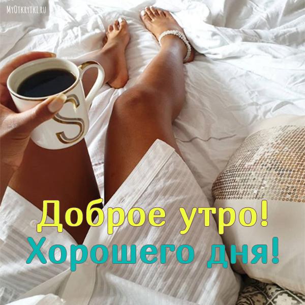 Доброе утро хорошего дня мужчине