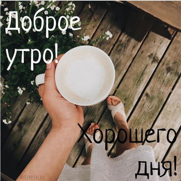 Доброе утро и хорошего дня мужчине