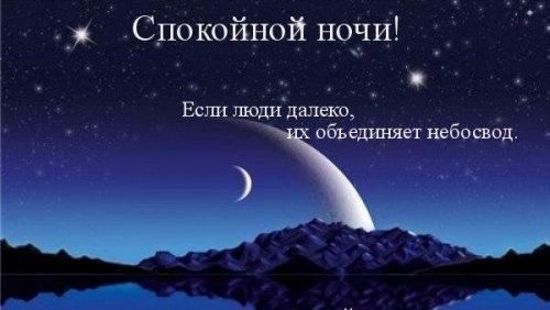 Пожелание спокойной ночи