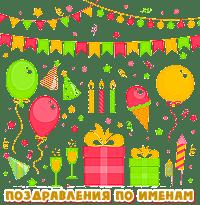 Поздравления с Днём рождения по именам.