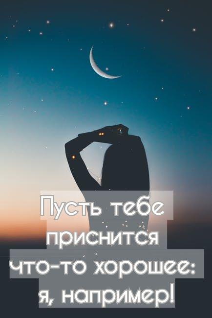 На расстоянии пожелания спокойной ночи