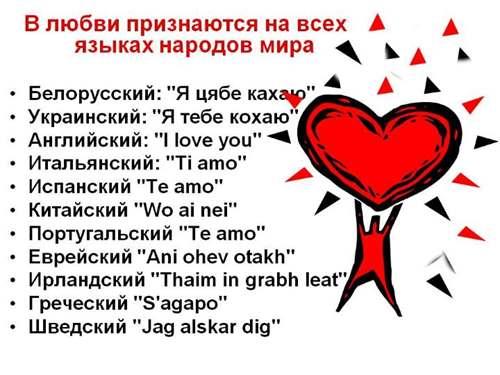 Признание в любви своими словами фото