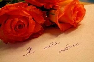 Признание в любви девушке до слез своими словами
