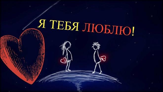 Картинка Я тебя люблю